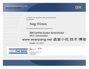 IBM AIX 6.1系统管理员证