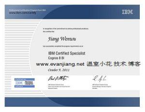 ibm cognos8i 技术认证