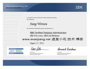 IBM DB2 9 数据库管理员证