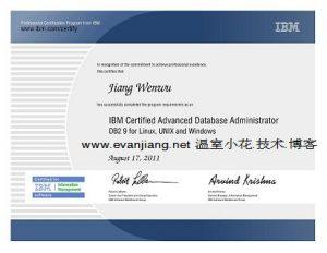 DB2数据库高级管理员证