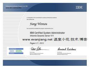informix数据库管理员证