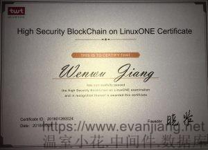 区块链安全认证