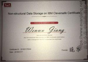 非结构化数据存储认证